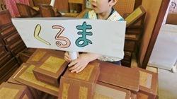 ★川越市 幼稚園CIMG1969