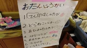 ★川越市 幼稚園CIMG3077