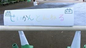★川越市 幼稚園CIMG4366