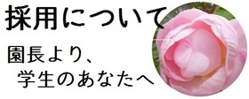 【最終】採用★バナー1