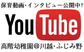 [拡散用]高階幼稚園チャンネル 背景透明②