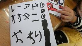 ★高階幼稚園@川越・ふじみ野CIMG6402