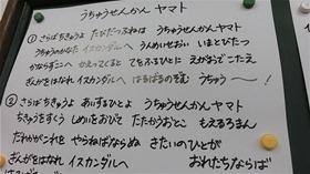 ★幼稚園@川越市・ふじみ野市・さいたま市CIMG3130