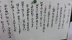 ★幼稚園@川越市・ふじみ野市・さいたま市CIMG3135