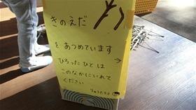 ★幼稚園@川越市・ふじみ野市・さいたま市CIMG4943
