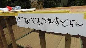 ★幼稚園@川越市・ふじみ野市・さいたま市CIMG4742