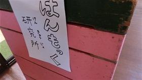 ★幼稚園@川越市・ふじみ野市・さいたま市CIMG9656
