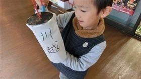 ★幼稚園@川越市・ふじみ野市・さいたま市CIMG8916