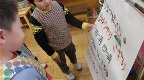 ★幼稚園@川越市・ふじみ野市・さいたま市CIMG2278